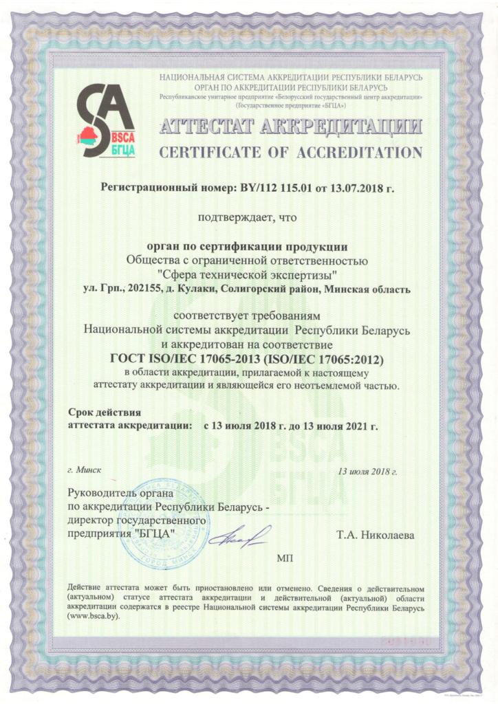 Аттестат аккредитации органа по сертификации ООО «Сфера технической экспертизы»
