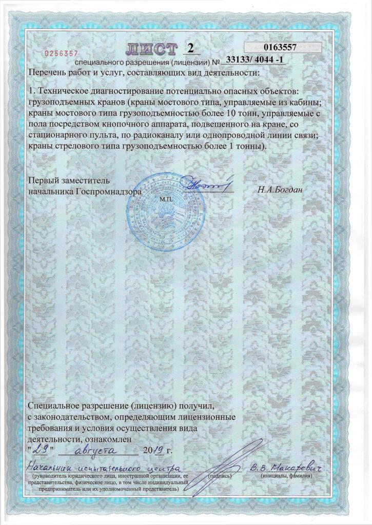 Лицензия на перечь работ и услуг ООО «Сфера технической экспертизы»