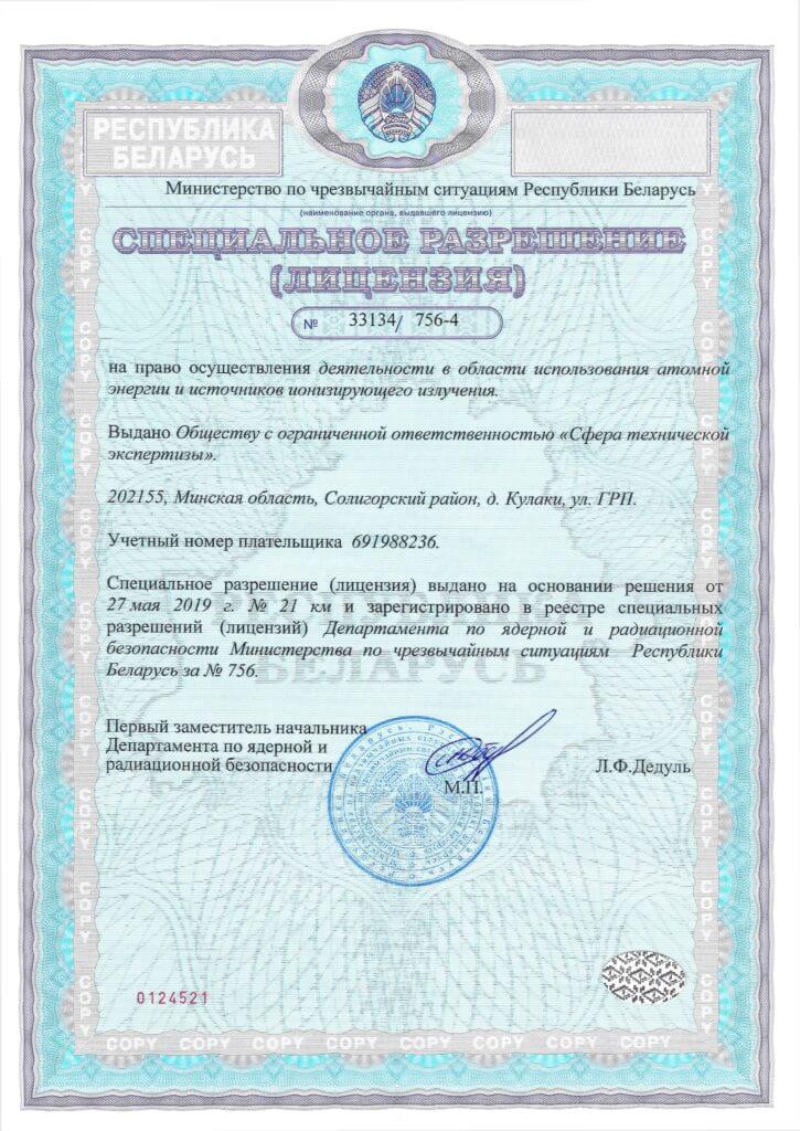 Лицензия на осуществление деятельности в области использования атомной энергии