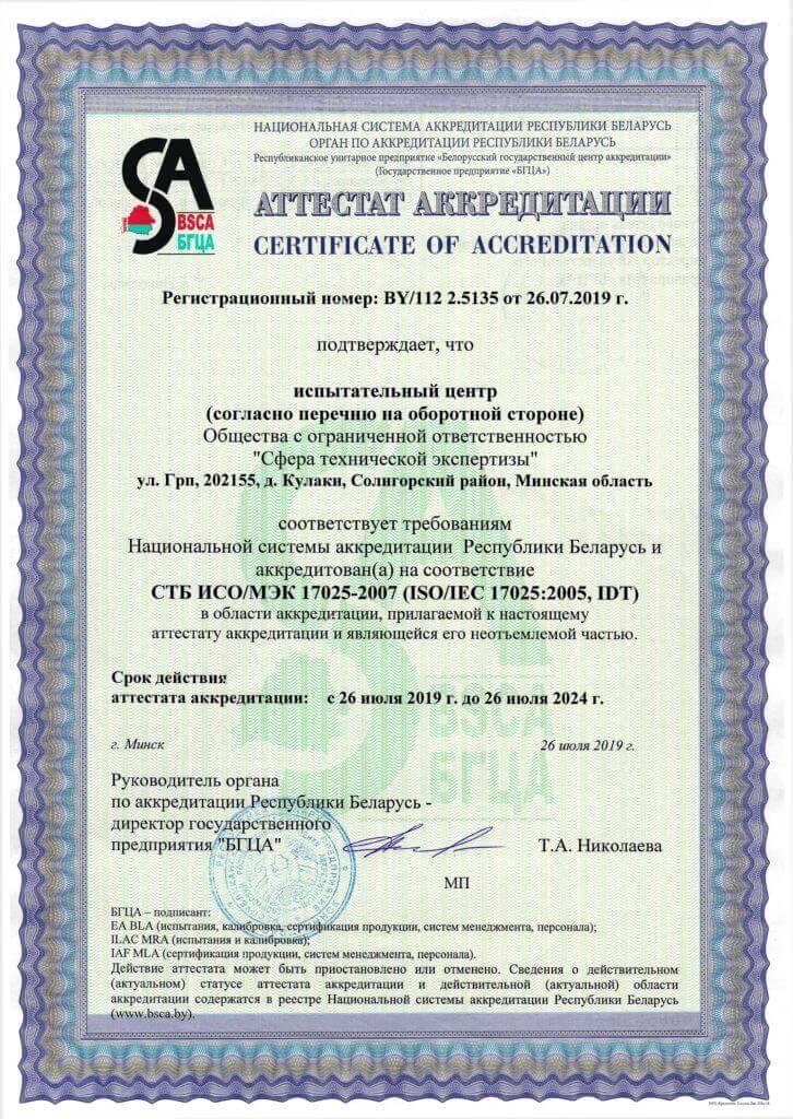 Аттестат аккредитации испытательного центра ООО «Сфера технической экспертизы»