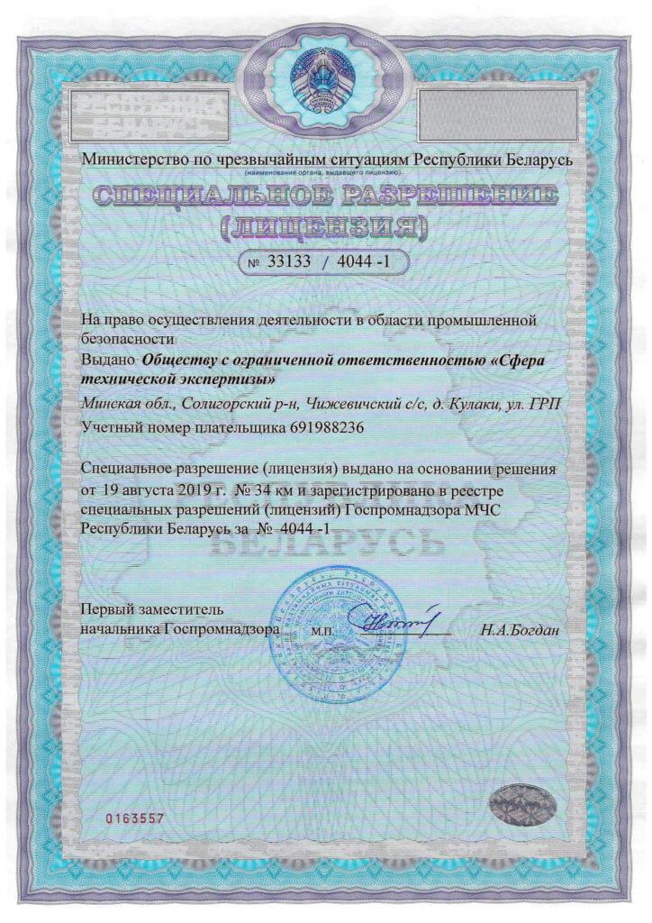 Лицензия на осуществление деятельности в области промышленной безопасности